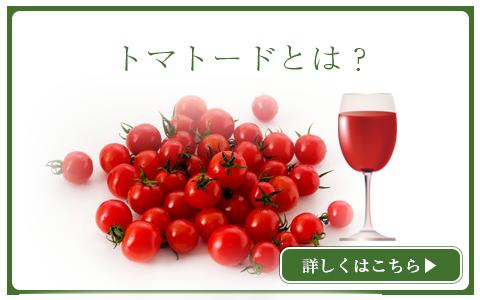トマト―ドとは?